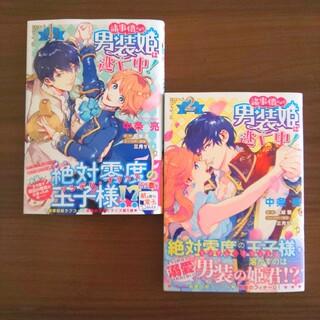 諸事情により、男装姫は逃亡中! 1・2巻セット☆(その他)