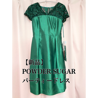 パウダーシュガー(POWDER SUGAR)の【新品】powder sugar パーティー ドレス 38 GRN レース(ミディアムドレス)