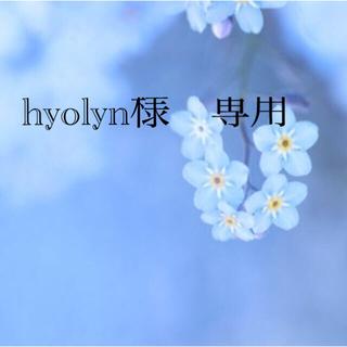 hyolyn様 専用