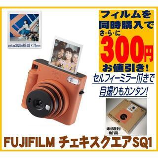 フジフイルム(富士フイルム)の限定特価 新品 チェキスクエアSQ1 テラコッタオレンジinstaxSQUARE(フィルムカメラ)