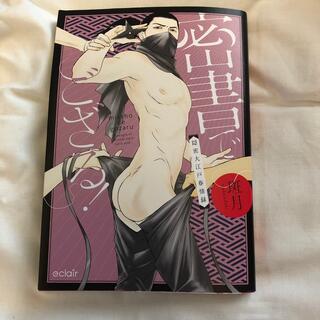 密書でござる! 隠密大江戸春情録(5月新刊)(ボーイズラブ(BL))