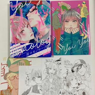 宵々モノローグ 特別小冊子 イラストカード ペーパー付(ボーイズラブ(BL))