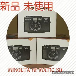 コニカミノルタ(KONICA MINOLTA)の未使用 MINOLTA HI-MATIC SD コンパクトカメラ 3個セット(フィルムカメラ)