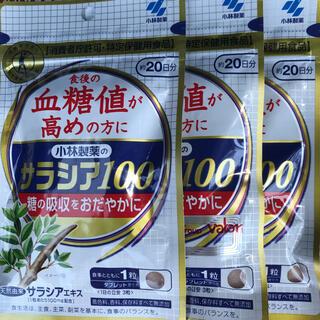 サラシア100(ダイエット食品)