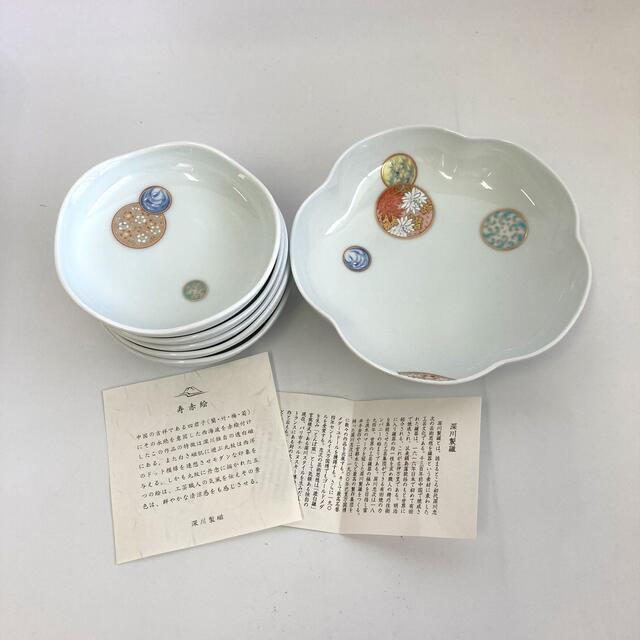 【コスモス様専用】273 深川製磁 寿赤絵 6号鉢 取皿セット 美品 インテリア/住まい/日用品のキッチン/食器(食器)の商品写真