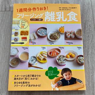 オーイズミ(OIZUMI)のフリ-ジング離乳食 1週間分作りおき!(結婚/出産/子育て)