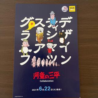 グラニフ(Design Tshirts Store graniph)のグラニフ 河童の三平 ポストカード(キャラクターグッズ)