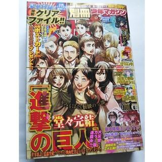 新品未読品「別冊 少年マガジン 2021年 05月号」(少年漫画)