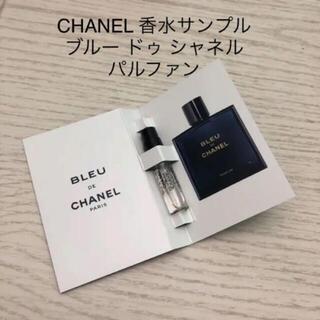 シャネル(CHANEL)のシャネル 香水サンプル CHANEL ブルードゥシャネル サンプル パルファム(香水(男性用))