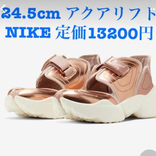 NIKE - 新品 24.5cm アクアリフト ブロンズ 箱無し