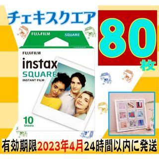 フジフイルム(富士フイルム)の特価instaxSQUAREチェキフィルムスクエア80枚有効期限23年3月(フィルムカメラ)