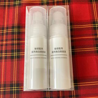 ムジルシリョウヒン(MUJI (無印良品))の新品✨無印良品✨大人気♡美白美容液✨二本セット(美容液)