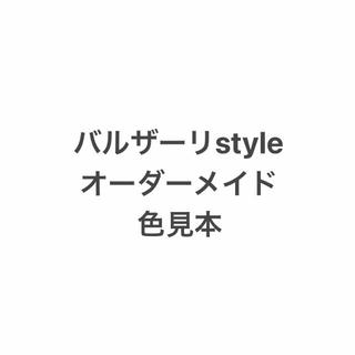バルザーリ(Barzagli)style ハンドメイド