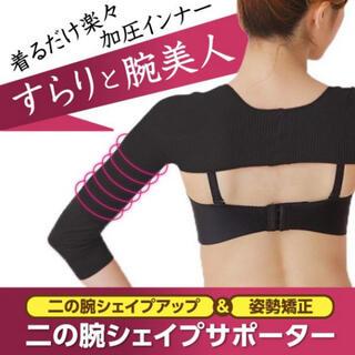 32L 二の腕シェイパー 着圧 脂肪吸引 インナー 二の腕痩せ 圧迫 ダイエット(エクササイズ用品)