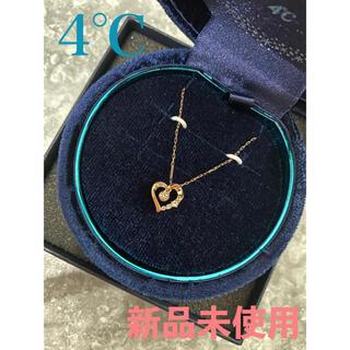 ヨンドシー(4℃)の【送料込】新品未使用 ハートネックレス(ネックレス)