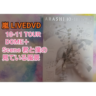 嵐 - ARASHI 10-11 TOUR Scene ~君と僕の見ている風景