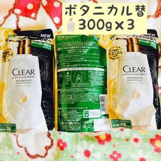 ユニリーバ(Unilever)のクリア CLEAR  ボタニカルスムース スカルプコンディショナー 300g (コンディショナー/リンス)