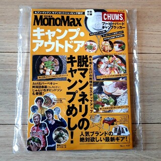 チャムス(CHUMS)のチャムス モノマックス monomax 特別編集(趣味/スポーツ)