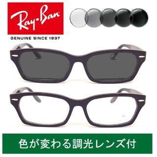 レイバン(Ray-Ban)の新品正規品 レイバン 調光レンズ【クリア⇔グレー】付 RX5344D 2000(サングラス/メガネ)