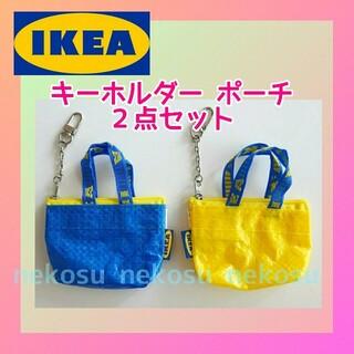 イケア(IKEA)の2個セット【IKEA クノーリグ】イエロー&ブルー/キーホルダー イケア(キーホルダー)