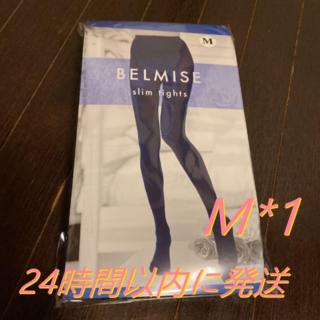 (新品未開封)BELMISE ベルミス スリムタイツセットMサイズ 1枚(タイツ/ストッキング)