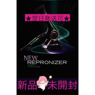 レプロナイザー7D Plus《完全新品》《未開封》