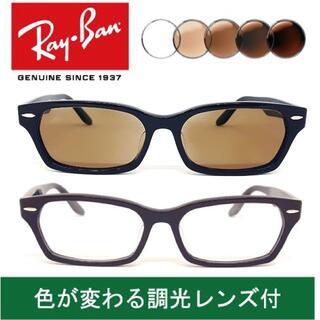 レイバン(Ray-Ban)の新品正規品 レイバン 調光レンズ【クリア⇔ブラウン】付 RX5344D 2000(サングラス/メガネ)