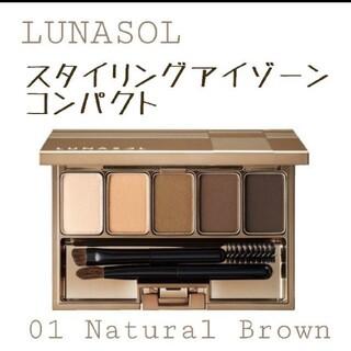 LUNASOL - 新品 ルナソル スタイリングアイゾーンコンパクト アイブロウ・アイシャドウ