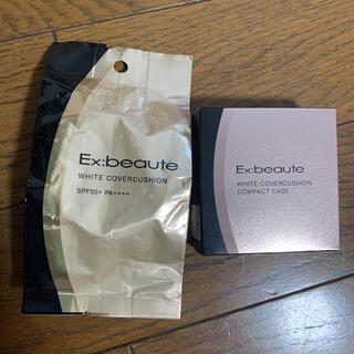 エクスボーテ(Ex:beaute)の新品未開封♡エクスボーテ ホワイトカバークッション ナチュラルカラー ケース付き(ファンデーション)