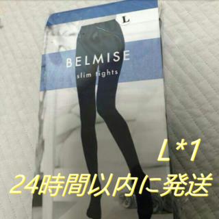 スリム #く(新品未開封)BELMISE ベルミス スリムタイツセットLサイズ (タイツ/ストッキング)
