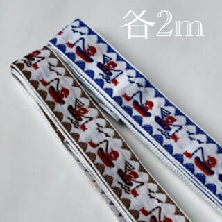 釣り チロリアンテープ  2m x 2色(茶,青)(各種パーツ)