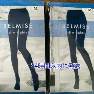 (新品未開封)BELMISE ベルミス スリムタイツセット Mサイズ 2枚(タイツ/ストッキング)