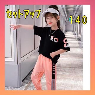 セットアップ  140 スウェット ジャージ 韓国 ヒップホップ ダンス