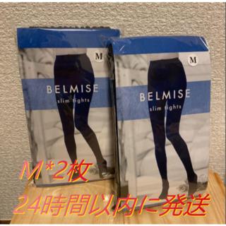 セスス在庫処 BELMISE ベルミス スリムタイツセット Mサイズ 在庫処分2(タイツ/ストッキング)