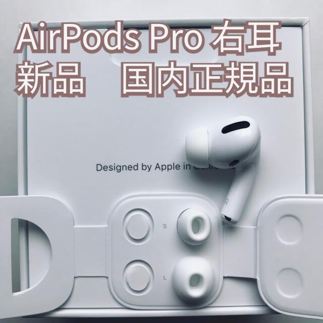 Apple(アップル)のAirPods Pro 右耳のみ 国内正規品 MWP22J/A 片耳 R スマホ/家電/カメラのオーディオ機器(ヘッドフォン/イヤフォン)の商品写真