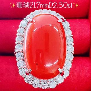 ★21.7mm★天然サンゴ✨&2.30ctダイヤモンドプラチナリング指輪珊瑚(リング(指輪))