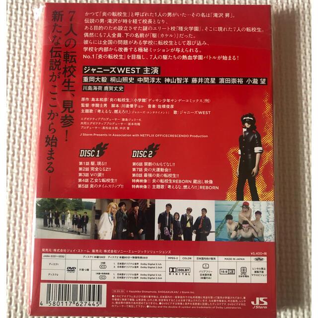 ジャニーズWEST(ジャニーズウエスト)の炎の転校生REBORN DVD エンタメ/ホビーのDVD/ブルーレイ(日本映画)の商品写真