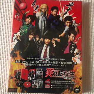 ジャニーズWEST - 炎の転校生REBORN DVD