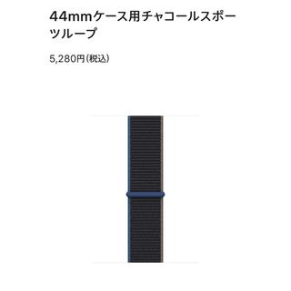 アップル(Apple)のアップルウォッチ  44mmケース用チャコールスポーツループ(腕時計(デジタル))
