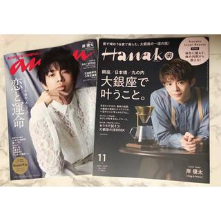 ジャニーズ(Johnny's)のKing & Prince キンプリ 岸優太 雑誌 anan hanako(アイドルグッズ)