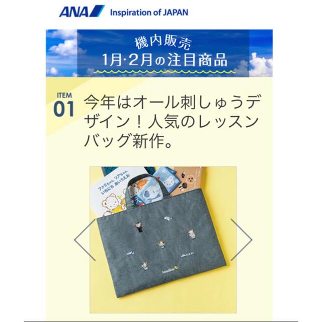 familiar(ファミリア)のファミリアANAコラボレッスンバッグ キッズ/ベビー/マタニティのこども用バッグ(レッスンバッグ)の商品写真