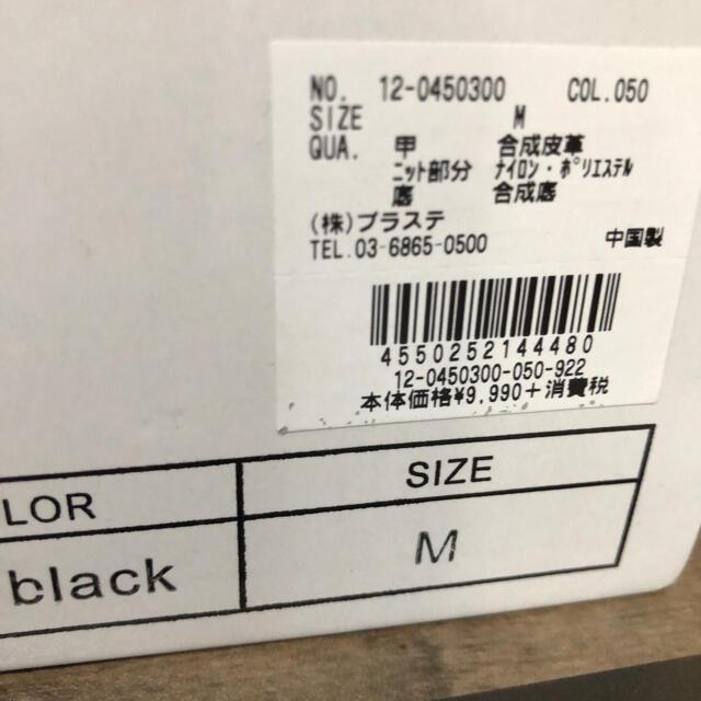 PLST(プラステ)の【新品】PLST はたラクシューズ ブラック Mサイズ レディースの靴/シューズ(ブーツ)の商品写真