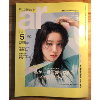 ar アール2021年5月号 永野芽郁表紙