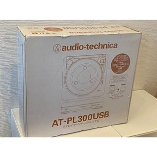 オーディオテクニカ(audio-technica)のaudio-technica レコードプレーヤー AT-PL300USB(ターンテーブル)