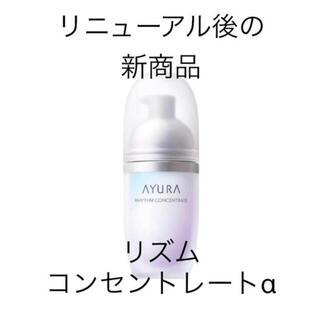 アユーラ(AYURA)の新品未開封 AYURA リズムコンセントレートα 40mL 田中みな実愛用(美容液)