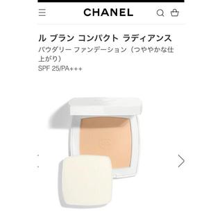 CHANEL - 【美品即納】シャネル ル ブラン コンパクト ラディアンス22 ケース付き