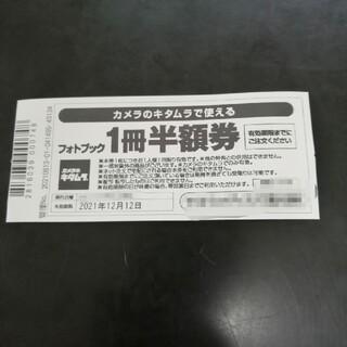 カメラのキタムラ  フォトブック 半額券(その他)