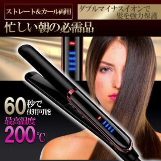 ヘアアイロン ストレート カールアイロン 2WAY 最大200度 黒【新品】