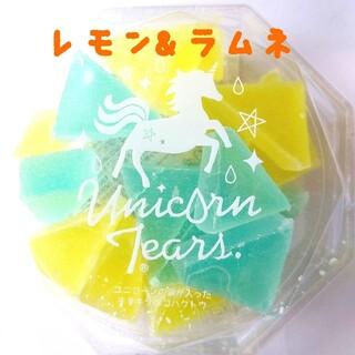 琥珀糖 レモン&ラムネ   ユニコーンティアーズ  ポエミースイーツ(菓子/デザート)