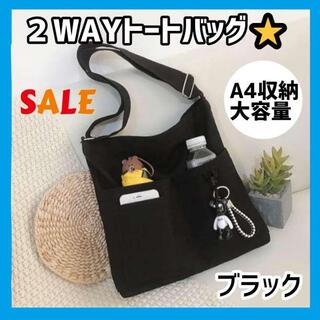 ⭐️人気⭐️キャンバス ショルダー バッグ 2WAY トートバッグ 斜め掛け 黒(トートバッグ)
